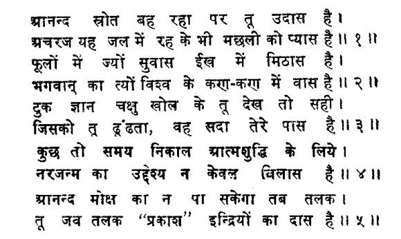 Anand Srot Beh Raha Aur Tu Udaas Hai